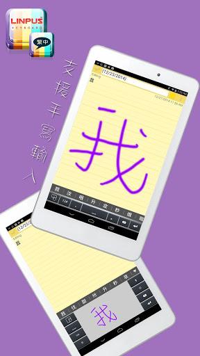 Traditional Chinese Keyboard v2.6.1 screenshots 2