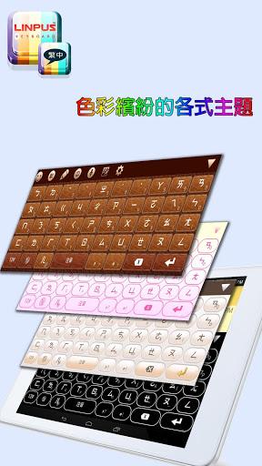 Traditional Chinese Keyboard v2.6.1 screenshots 20