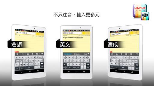 Traditional Chinese Keyboard v2.6.1 screenshots 21