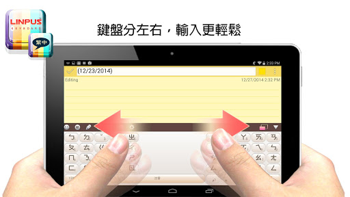 Traditional Chinese Keyboard v2.6.1 screenshots 24