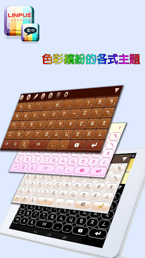 Traditional Chinese Keyboard v2.6.1 screenshots 4