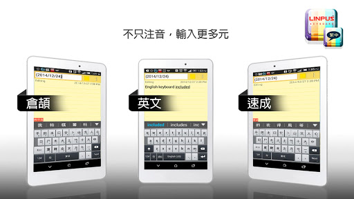 Traditional Chinese Keyboard v2.6.1 screenshots 5