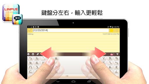 Traditional Chinese Keyboard v2.6.1 screenshots 8