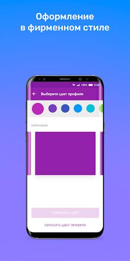 TrendAgent v5.3.1 screenshots 7