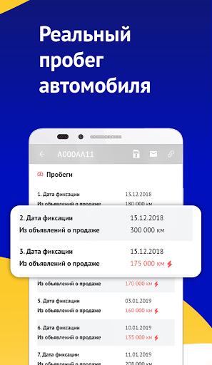 . VIN v2.1.3 screenshots 10