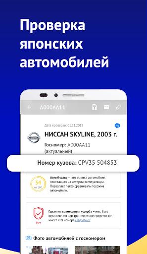 . VIN v2.1.3 screenshots 5