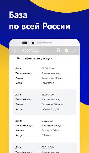 . VIN v2.1.3 screenshots 6