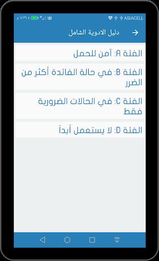 v3.6 screenshots 18