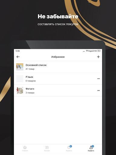 – – v76.1.0 screenshots 14