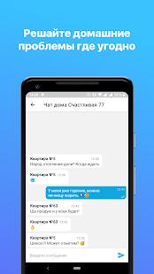 2.0 v3.42.8 screenshots 5