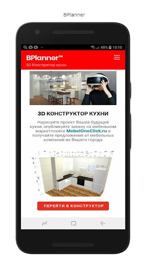 3D BPlanner v1.3.0 screenshots 1