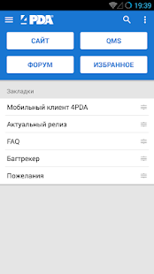4PDA v1.9.34_p1 screenshots 1