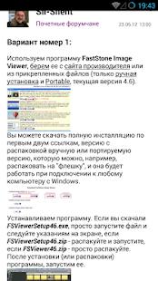 4PDA v1.9.34_p1 screenshots 5