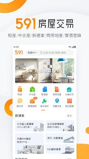 591-APP v4.1.8 screenshots 1