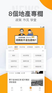 591-APP v4.1.8 screenshots 5