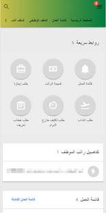 ASHAL v5.22.1 screenshots 3