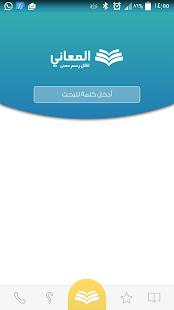 Almaany.com Arabic Dictionary v3.3 screenshots 1