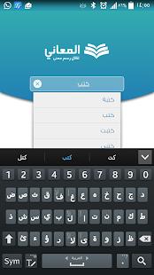Almaany.com Arabic Dictionary v3.3 screenshots 2