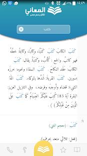 Almaany.com Arabic Dictionary v3.3 screenshots 3