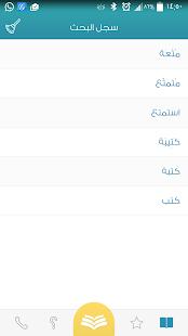 Almaany.com Arabic Dictionary v3.3 screenshots 4