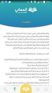 Almaany.com Arabic Dictionary v3.3 screenshots 6