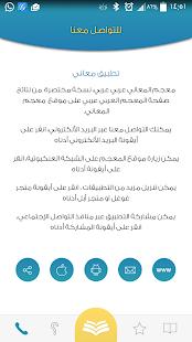 Almaany.com Arabic Dictionary v3.3 screenshots 7