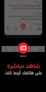 Alsumaria TV v3.1.8 screenshots 1