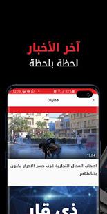 Alsumaria TV v3.1.8 screenshots 2