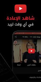 Alsumaria TV v3.1.8 screenshots 5