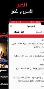 Alsumaria TV v3.1.8 screenshots 6