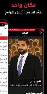 Alsumaria TV v3.1.8 screenshots 7
