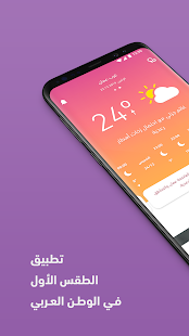 ArabiaWeather v4.0.23 screenshots 1