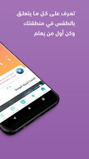 ArabiaWeather v4.0.23 screenshots 2