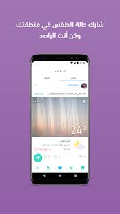 ArabiaWeather v4.0.23 screenshots 3