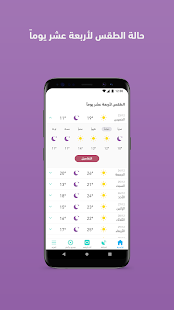 ArabiaWeather v4.0.23 screenshots 5