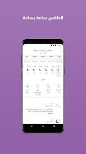 ArabiaWeather v4.0.23 screenshots 6