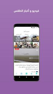 ArabiaWeather v4.0.23 screenshots 7
