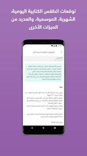 ArabiaWeather v4.0.23 screenshots 8