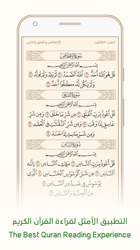 Ayah Quran App v6.0.0-p3 screenshots 1