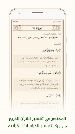 Ayah Quran App v6.0.0-p3 screenshots 2