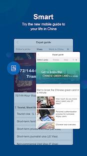 CHINA DAILY – v7.6.1 screenshots 6