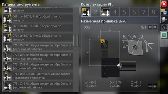 CNC Simulator Free v1.1.8 screenshots 5