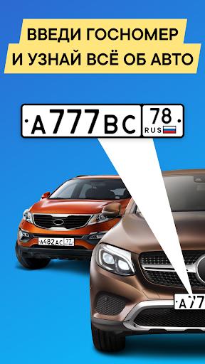 Checking cars on VIN and GOSNOMER v13.26 screenshots 1