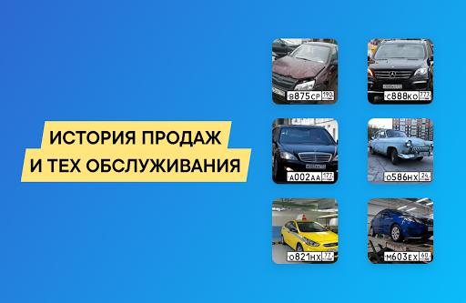 Checking cars on VIN and GOSNOMER v13.26 screenshots 5