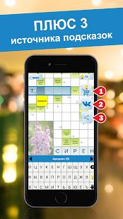 Crossword puzzles – My Zaika v2.22.33 screenshots 1