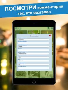 Crossword puzzles – My Zaika v2.22.33 screenshots 11