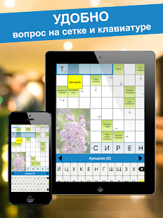 Crossword puzzles – My Zaika v2.22.33 screenshots 15