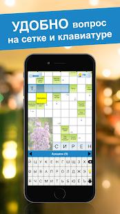 Crossword puzzles – My Zaika v2.22.33 screenshots 2