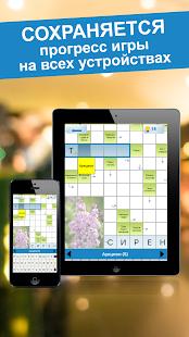 Crossword puzzles – My Zaika v2.22.33 screenshots 6