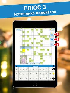 Crossword puzzles – My Zaika v2.22.33 screenshots 8